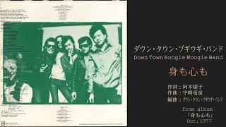 Lyrics; Yōko Aki, 阿木燿子 Music; Ryūdō Uzaki, 宇崎竜童 Basic Arran...