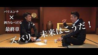 【最終章】バリエンテオンセFC×酒乃なべだな 特別対談