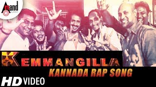 KEMMANGILLA Kannada Rap Song 2018 | Dedicated to Real Star Dr.Upendra | Nandu Dream Factory