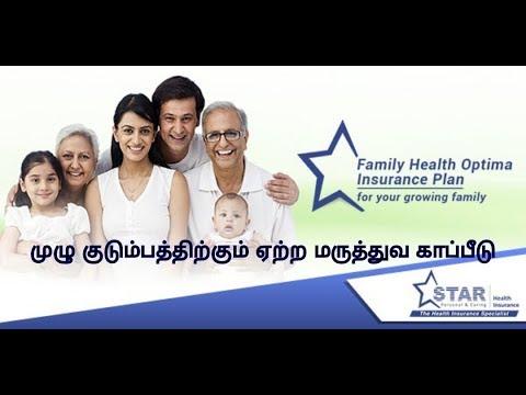 Star Health Insurance FHO Tamil / family health optima ...