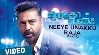 Neeye Unakku Raja Official Making Video | Thoongaavanam | Kamal Haasan | Trisha | Ghibran