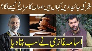 Judges ki Property ka pata kesy chala? Usama Ghazi ny sab kuch bata dia - Khabar Gaam