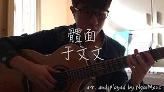 (于文文) 體面 NgaiMan fingerstyle guitar cover 附譜
