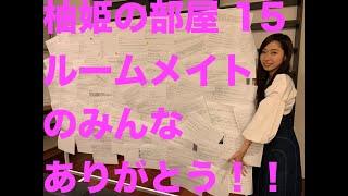 """【柚姫の部屋 第15回】お手紙100通以上!!!!ルームメイトからのお手紙。メンバーもお母さんも!改名後1周年を記念したスペシャル回です。TEAM SHACHI大黒柚姫の """"ほぼ""""月9配信。"""