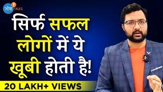 किसी भी Field में ऐसे पा सकते है SUCCESS! | Sagar Dodeja | CIVIL BEINGS | Josh Talks Hindi