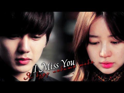 Я скучаю по тебе - Я буду любить тебя