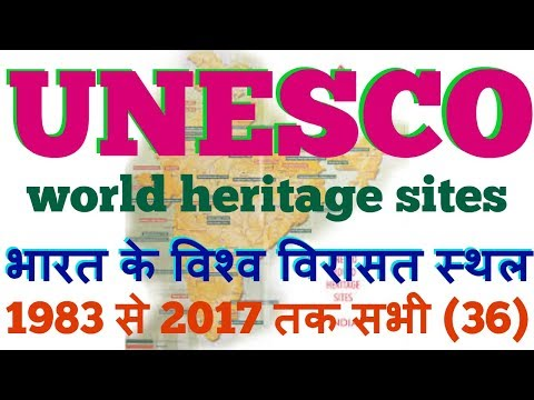 UNESCO World Heritage Sites in India | static Gk for upsc , uppsc , ssc cgl in hindi
