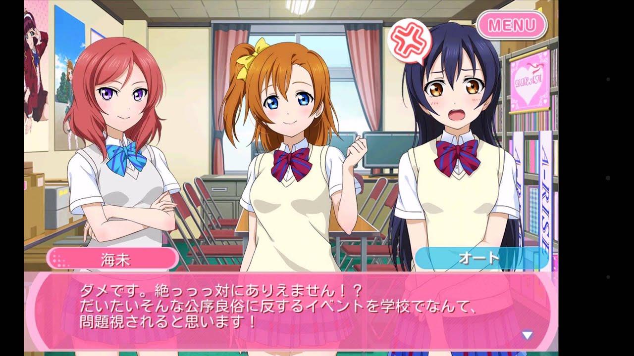 ラブライブ スクフェス School Idol Diary 高坂穂乃果 初イベントは