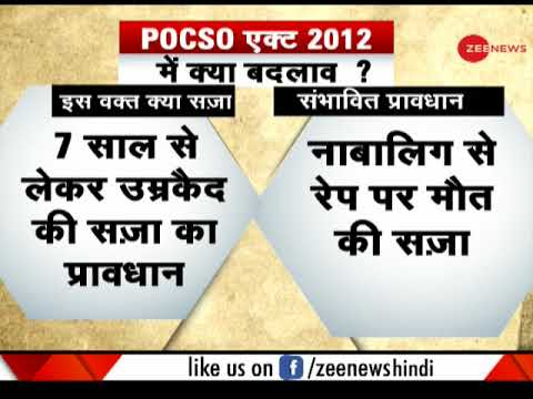POCSO Act: Amendment to ensure death penalty for rapists