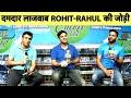 LIVE #INDvsSL: फिर चली Rohit-Rahul की जोड़ी, Team India ने Sri Lanka को 7 विकेट से दी मात | #CWC19