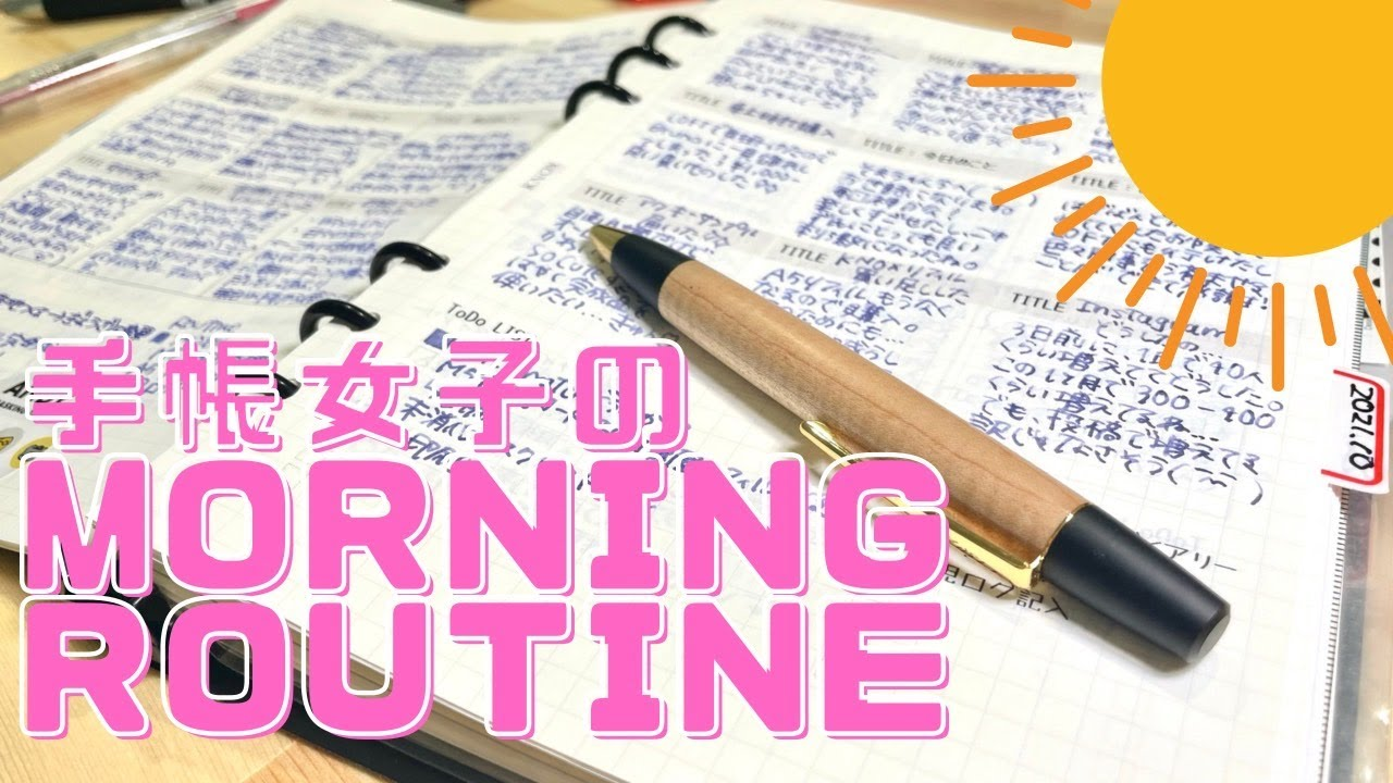 【朝活】早朝の手帳タイム/システム手帳/手帳の中身【モーニング ルーティン】