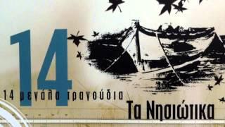 Αρμενάκι - Αγγελική Κονιτοπούλου