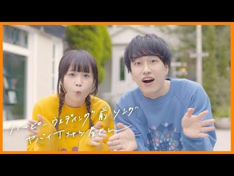 【踊ってみた】ハッピーウェディング前ソング / ヤバイTシャツ屋さん(オリジナル振付)