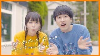 【踊ってみた】ハッピーウェディング前ソング / ヤバイTシャツ屋さん  (オリジナル振付)