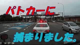 【ドラレコ】 パトカーに捕まる瞬間‼ 何がいけなかったのか?! thumbnail