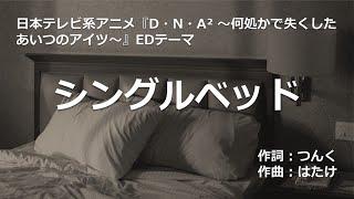 【カラオケ】シングルベッド / シャ乱Q