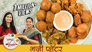 ४ प्रकारचे कुरकुरीत भजी - How To Make Mix Bhajiya Platter - Snack Recipe - MadhurasRecipe - Archana