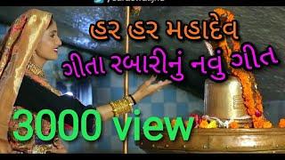 Geeta Rabari New Mahadev Song | Har Har Mahadev Geeta Rabari | Technical Tikadi