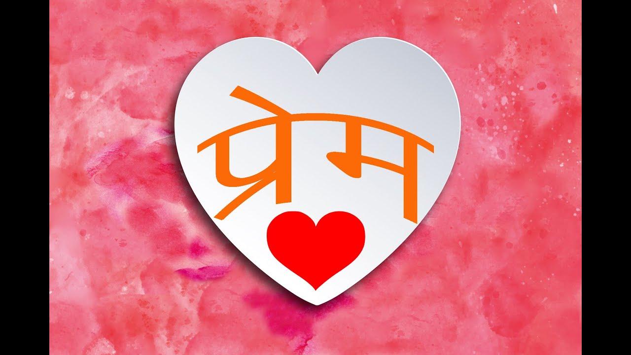 i love you marathi sms - YouTube