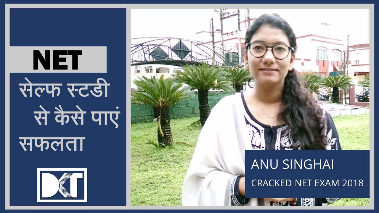 Download UGC NET Exam   How to crack NET Exam with Self Study    By Anu Singhai   Qualified NET( Law) Exam