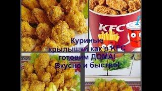 Куриные крылышки как в KFC рецепт готовим дома. Очень вкусно и быстро!