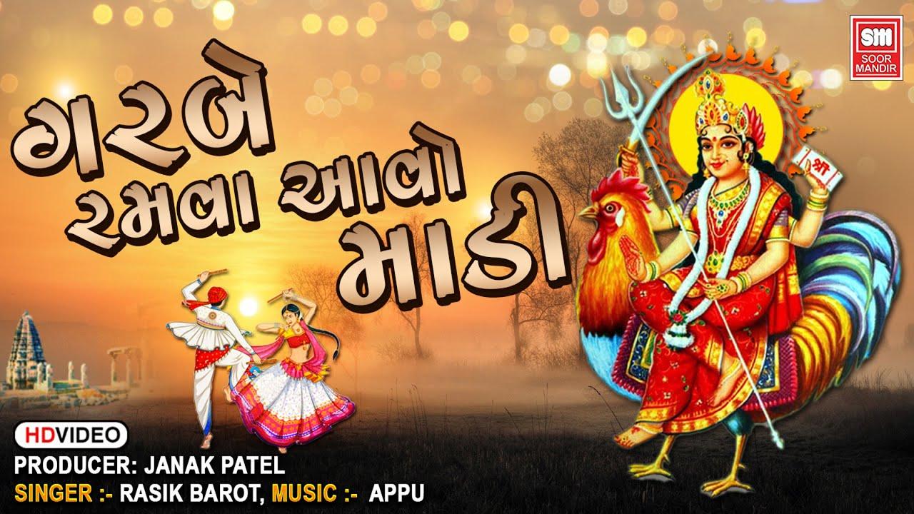બહુચર માં ના ડાકલા I Garbe Ramva Aavo Madi | Dakla | Rasik Barot  #Dakla