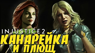 Injustice 2 - ЧЕРНАЯ КАНАРЕЙКА, Новые Биографии