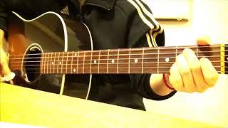 高橋優 いいひと cover カバー ギター弾き語り 練習