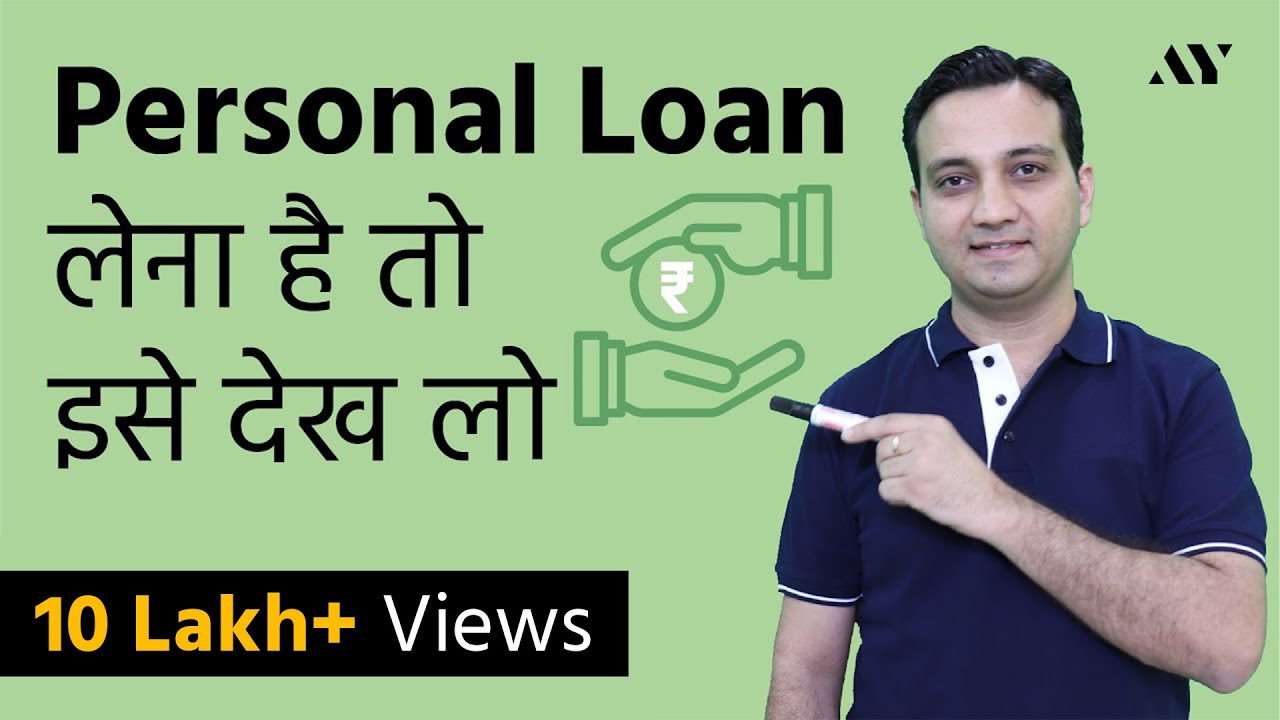 Personal Loan Eligibility Interest Rates Emi Tips Hindi Youtube