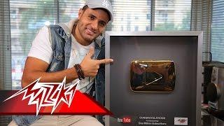 Mazzika Surpassing 1,000,000 Subscribers - Mohamed Nour جائزة المليون مشترك يوتيوب - محمد نور