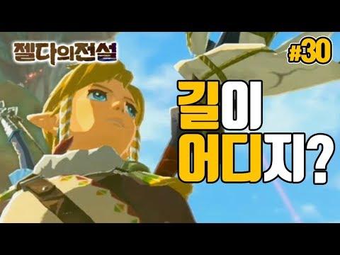 대도서관] 길이 어디지? - 젤다의 전설 야생의 숨결 30화 (The Legend of Zelda : Breath of the Wild)