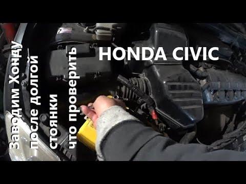 Завожу Хонду Цивик после долгой стоянки!I\'m starting a Honda civic after a long stop!