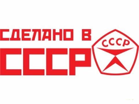 Картинки по запросу СДЕЛАННО В СССР