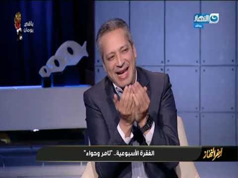آخر النهار | تامر أمين يتحدى رانيا علواني وهي: هروح بيتي ولا عند أهلي النهاردة