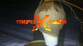 Фестивальный шар 12
