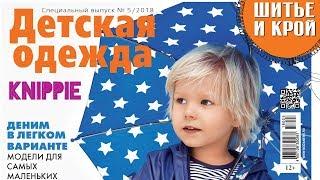 ШиК: Шитье и крой. Детская одежда. Knippie № 05/2018 (май) Видеообзор. Листаем с выкройками