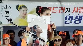 ♥버드리♥ 6월16일 천명이 넘는 관중. 발바닥불나네~ 팁받으러^^ 밤공연시작 경산자인단오제