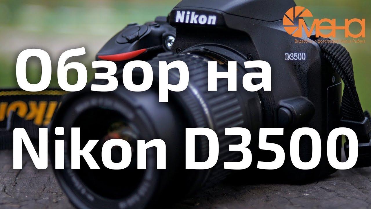 Обзор на Nikon D3500 (лучший фотоаппарат для новичка)