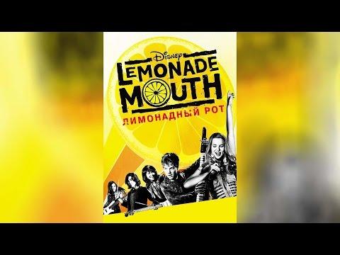 Смотреть фильм Лимонадный рот онлайн бесплатно в хорошем
