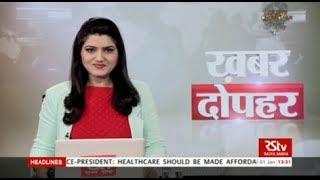 Hindi News Bulletin   हिंदी समाचार बुलेटिन – 01 Jan, 2018 (1:30 pm)