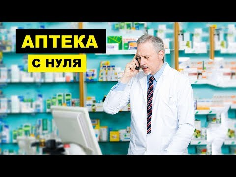 Как открыть аптеку с нуля | Фармацевтический бизнес
