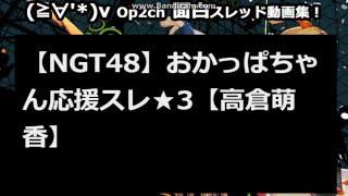 【NGT48】おかっぱちゃん応援スレ☆3【高倉萌香】【2ch.sc】