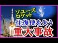 【宇宙】ソユーズ打ち上げ失敗、飛行士2人が緊急脱出、どうする宇宙基地の飛行士帰還(世界の反応)