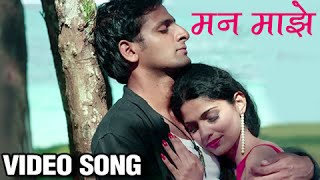 Download Hindi Video Songs - Man Majhe | Full Video Song | Sonu Nigam, Aanandi Joshi | Cheater | Vaibbhav Tatwawdi, Pooja Sawant