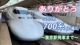 【ありがとう700系】JR西日本 700系 B5編成 東京駅 (2020.2.22)