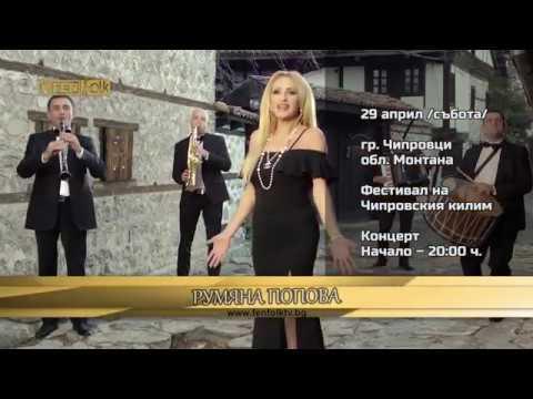 РУМЯНА ПОПОВА // Концерт на 29.04.2017
