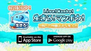 無料育成ゲーム「生きろ!マンボウ!」公式ムービー