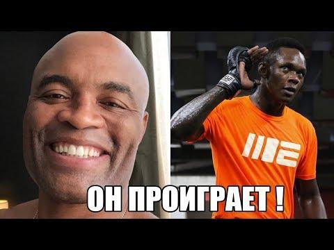 АНДЕРСОН СИЛЬВА VS ИСРАЭЛЬ АДЕСАНЬЯ НА UFC 234! ПРОГНОЗ НА ПОЕДИНОК