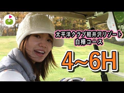 ゴルフ場では、カートに乗るのもたのしい!【太平洋クラブ 軽井沢リゾート 白樺コース】[4-6H] 三枝こころ