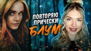 Судьба Сага Винкс от Netflix Как сделать прически Блум Beautymaker